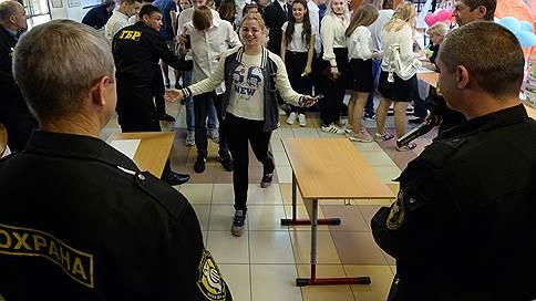 Прокуратура отправила школы на переэкзаменовку // Минпросвещения РФ отменило вызвавшие претензии правила антитеррористической безопасности