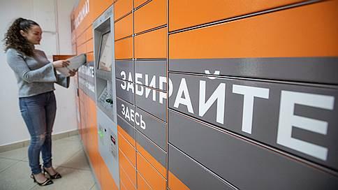 Россию покроют постаматами // Число пунктов выдачи заказов вырастет в разы