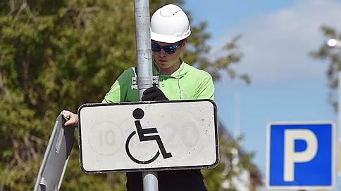 У знака глаза велики // Спор ЦОДД и ГИБДД из-за неформатных дорожных знаков продолжится в Мосгорсуде