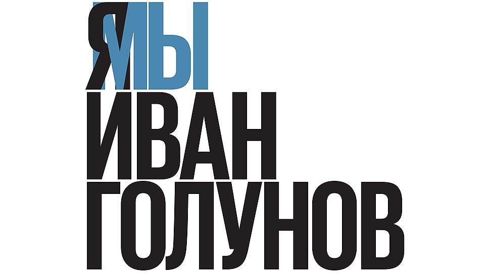 Совместное заявление редакций «Ведомостей», «Коммерсанта» и РБК о деле Ивана Голунова /