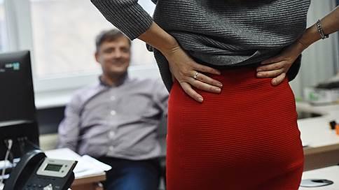 У трудовых отношений отсекают личное // МОТ одобрила конвенцию против домогательств на работе
