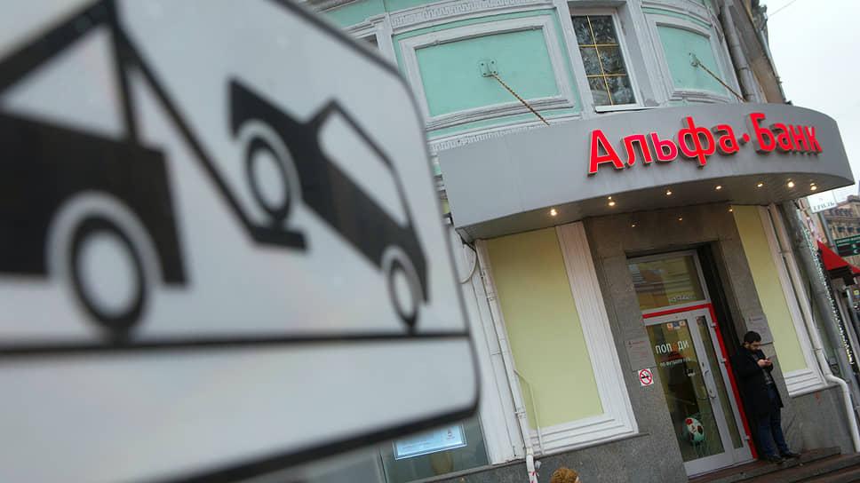 альфа банк челябинск официальный сайт кредит быстрый займ онлайн на карту без процентов