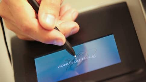 Биометрию заверят электронной подписью // Для идентификации представителей юрлиц
