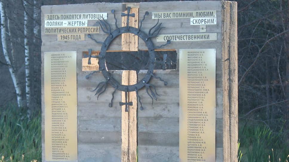 Экспедиция к месту захоронений репрессированных привела к уголовным делам