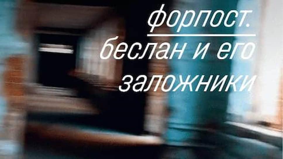Ольга Алленова. Форпост. Беслан и его заложники.— М.: Индивидуум, 2019