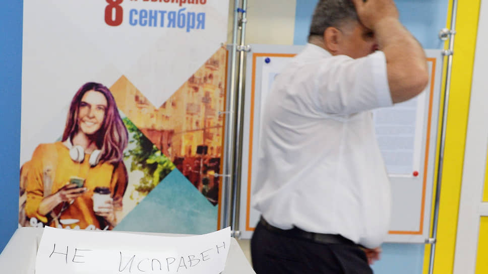 Как прошли выборы в Мосгордуму