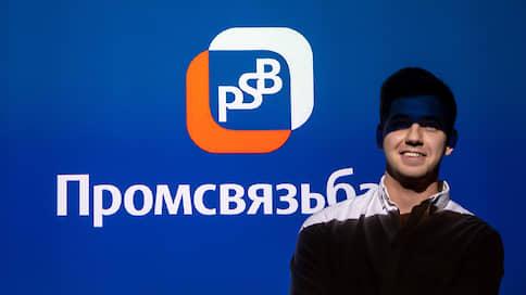 Фонды пошли на компромисс // Промсвязьбанк получит 18,6млрд рублей за счет будущих пенсионеров