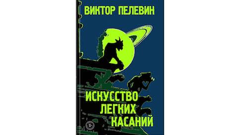 Съемка скрытой химерой  / Чудища земные и небесные в новой книге Виктора Пелевина