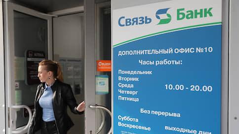 Связь-банк готов к смене владельца  / ВЭБ получил от него все проблемные активы