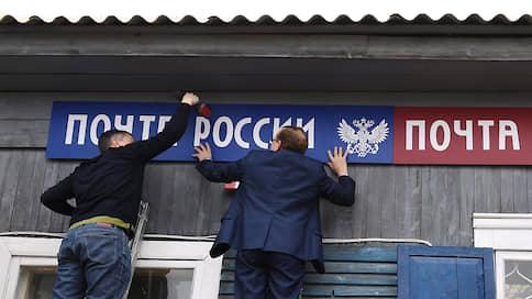 Рекламную кампанию дополнят судебной  / «Почта России» предъявила претензии партнеру