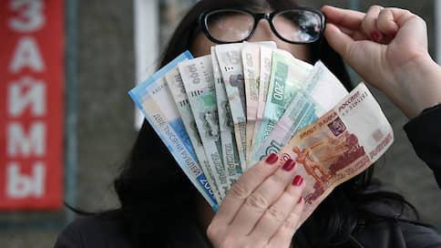 Граждан отодвинут от микрофинансов  / Возможности МФК по привлечению средств могут ограничить