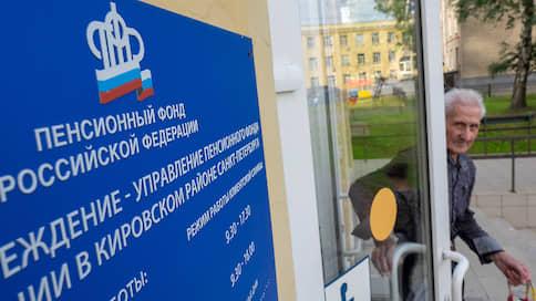 Фонды узнали об отказниках  / ПФР с задержкой начал информировать НПФ о несостоявшихся переходах