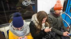 «Благосостояние» отключилось от Wi-Fi