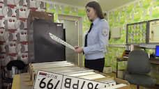 Порядок номеров не выстраивается  / Госавтоинспекция и Минэкономики спорят о правилах продажи госзнаков
