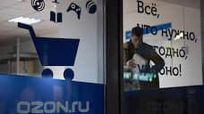 Ozon подключит покупателей к продажам  / Онлайн-ритейлеры запускают реферальные программы