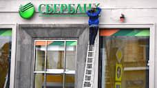 Неинформационный Сбербанк  / Регулятор оштрафовал дочерний банк