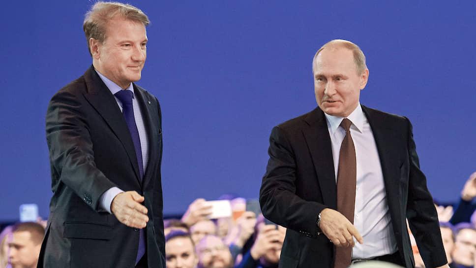 Председатель правления Сбербанка Герман Греф (слева) и президент России Владимир Путин