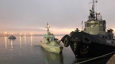 Все вернем, а флот не опозорим  / Россия готова отдать Украине задержанные корабли до саммита в «нормандском формате»