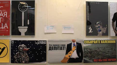 Художник рисковал с натуры  / Автора изъятых с выставки плакатов чуть не исключили из творческого союза