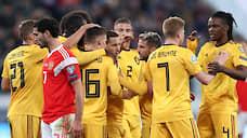 Сборную России не отпускает Бельгия  / Она может сыграть с лидерами своей группы в финальной части первенства