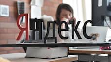 «Яндекс» успокоил инвесторов  / Акции компании выросли после новостей о реструктуризации