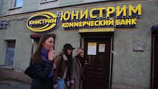 «Юнистрим» подал сигнал SOC  / Через год после атак банк отдал безопасность на аутсортинг