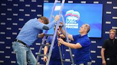 Будущее «Единой России» под опросом  / ВЦИОМ обнаружил, что от правящей партии хотят сменяемости