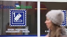 Связь-банк оценили в полкапитала  / Половину допэмиссии Промсвязьбанка государство оплатит деньгами
