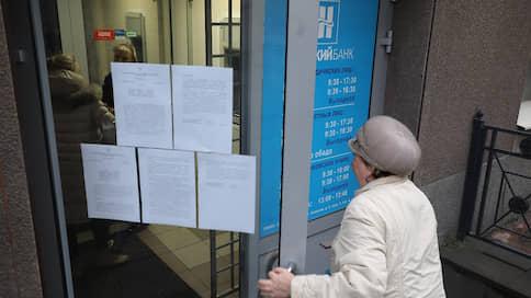 Вкладчиков занесли в тетрадку  / Банк «Невский» мог вести двойную бухгалтерию