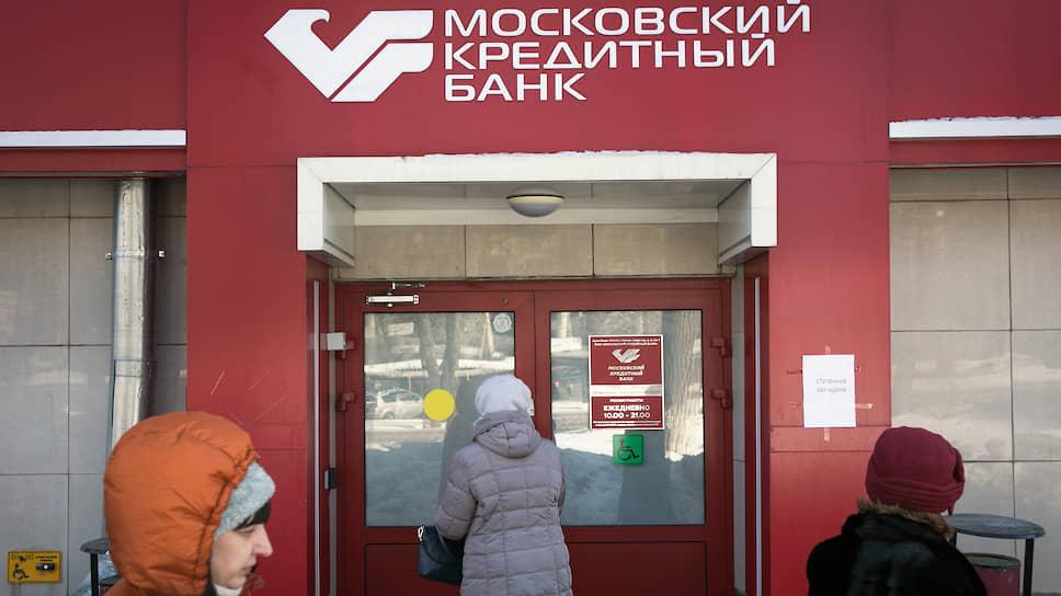 управление московского кредитного банка взять займ 20000 на карту без отказа срочно без проверки кредитной истории