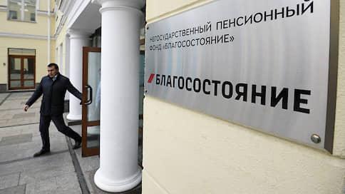 «Сибирские сети» затягивают покупателей  / УК НПФ «Благосостояние» выставила на продажу пакет в интернет-провайдере