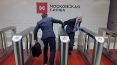 Московская биржа оптимизирует правление  / У финансовых рынков будет меньше кураторов