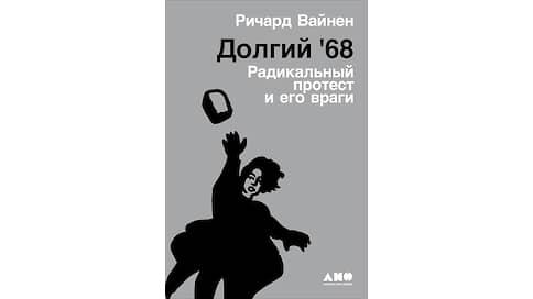 Год несогласных  / Феномен 1968 года в книге Ричарда Вайнена