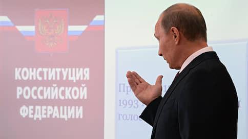 Конституция идет на поправки  / Владимир Путин предложил свою редакцию Основного закона