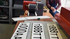 Три буквы послали на шесть цифр  / Минэкономики разработало тарифы для продажи «красивых» госзнаков