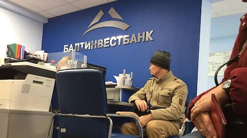 Санация Балтинвестбанка подорожала  / На оздоровление банка выделят еще 5млрд руб.