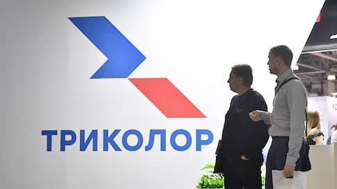 «Триколор» нажал на кнопки  / Оператор может не продлить контракт с «Газпром-медиа»