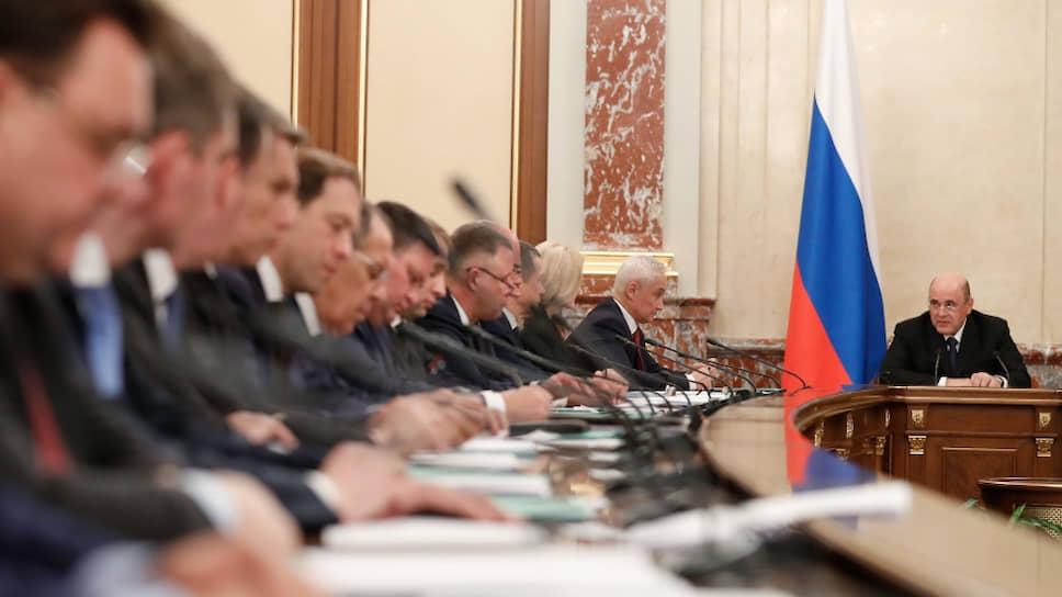 Председатель правительства Михаил Мишустин проводит совещание с членами кабинета министров