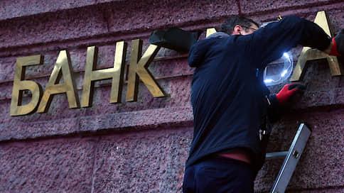 Банки идут на убыль  / ЦБ продолжают беспокоить сомнительные операции