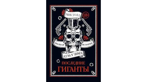 Гиганты и поклонники  / Парадоксы полной биографии группы Guns N'Roses