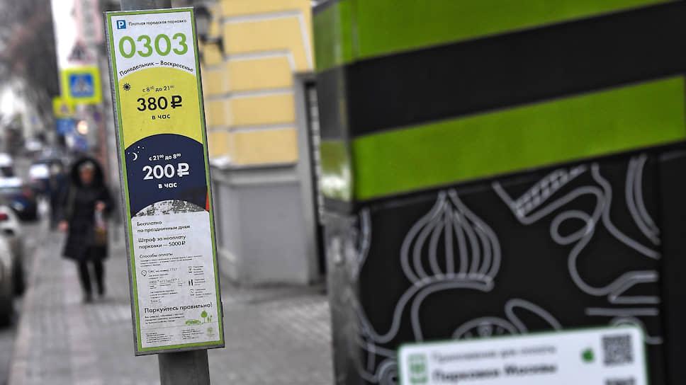 Парковка по просьбам протестующих  / Расширение платной зоны снова вызвало негодование жителей