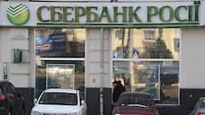 Украина пошла на пользу российским банкам  / Их дочерние банки закончили год с прибылью