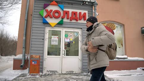 Поставщикам устроили «Холидей»  / Банкротная сеть тянет деньги за товар в конкурсную массу