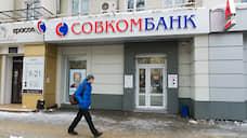 Совкомбанк сыграл на публику  / Его акционеры рассмотрят возможность листинга акций на бирже