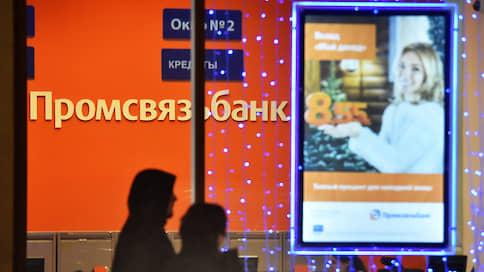 Оборону крепят пенсионными фондами  / В Промсвязьбанке задумались о создании НПФ
