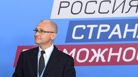 Депутатов выберут по конкурсу  / Сергей Кириенко представил программу отбора кадров для представительных органов всех уровней