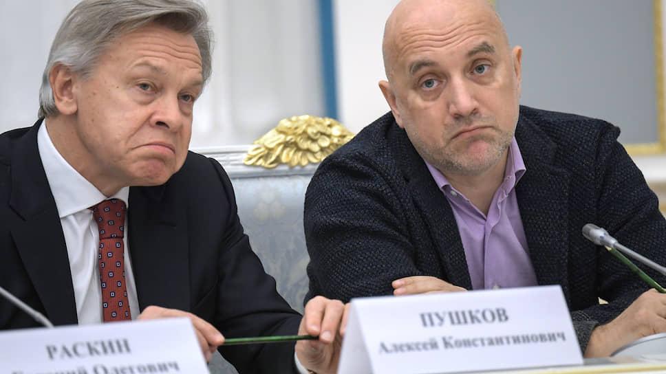 Сенатор Алексей Пушков и писатель Захар Прилепин впечатлены собственными поправками