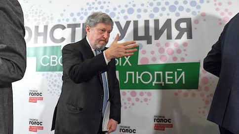 Оппозицию — в Конституцию  / «Яблоко» предлагает вписать в Основной закон конкурентные выборы