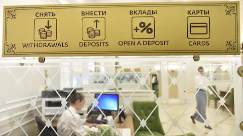 Ставки по вкладам зашевелились  / Банкиры ждут сигналов от ЦБ