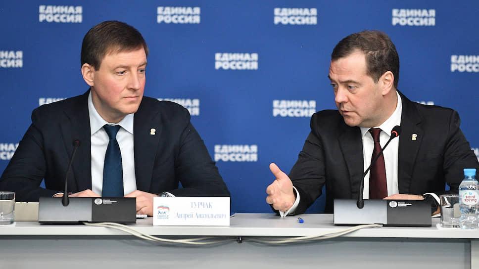 Секретарь генсовета «Единой России» Андрей Турчак (слева) и председатель партии Дмитрий Медведев